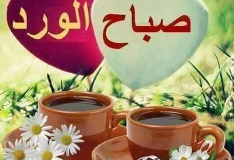 بالصور صباح الخير مع دعاء , صور للدعاء و صباح الخير 3504 3