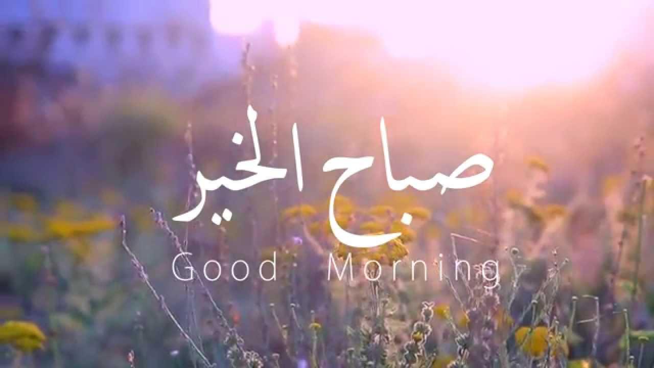 بالصور صباح الخير مع دعاء , صور للدعاء و صباح الخير 3504 6
