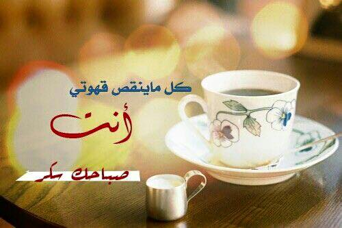 بالصور صباح الخير مع دعاء , صور للدعاء و صباح الخير 3504 7