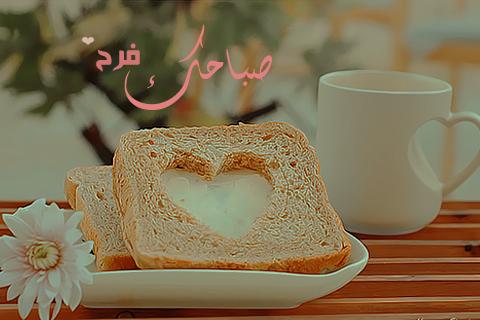 بالصور صباح الخير مع دعاء , صور للدعاء و صباح الخير 3504 8