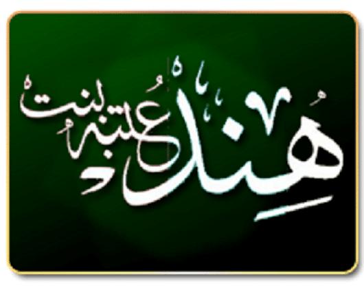 بالصور هند بنت عتبة , معلومات عن هند بنت عتبه 3553