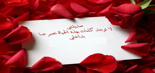 صور رسالة الى صديقتي , عبارات لصديقتي الجميلة