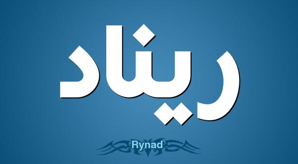 صورة معنى اسم ريناد , تعرف على معنى اسم ريناد