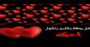 بالصور اشعار حب وشوق , اقرا اشعار حب و شوق 3621 12 310x165