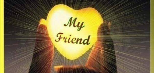 صورة عبارات عن الصداقة الحقيقية , اقرا عبارات جميله عن الصداقة الحقيقيه