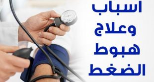 بالصور اسباب انخفاض ضغط الدم , تعرف على اسباب انخفاض ضغط الدم 3702 3 310x165