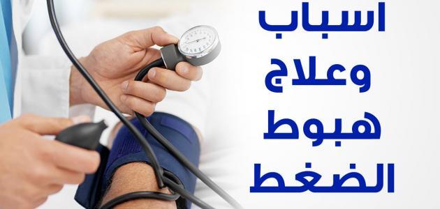 صورة اسباب انخفاض ضغط الدم , تعرف على اسباب انخفاض ضغط الدم