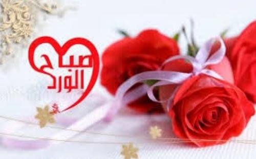 صور صباح الحب حبيبي , صباح الحب يا قلبي