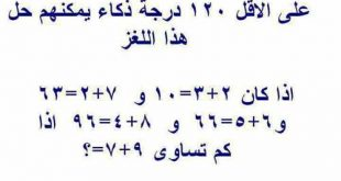 بالصور الغاز رياضية صعبة للاذكياء فقط وحلها , تعلم الغاز رياضيه 3745 3 310x165