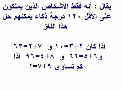 صورة الغاز رياضية صعبة للاذكياء فقط وحلها , تعلم الغاز رياضيه