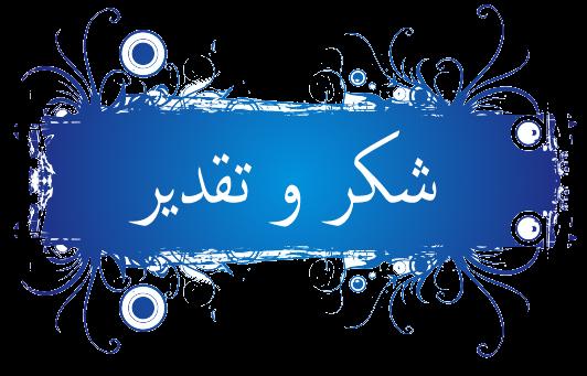 بالصور رسالة شكر وعرفان , صور لرسائل شكر و عرفان 3770 1