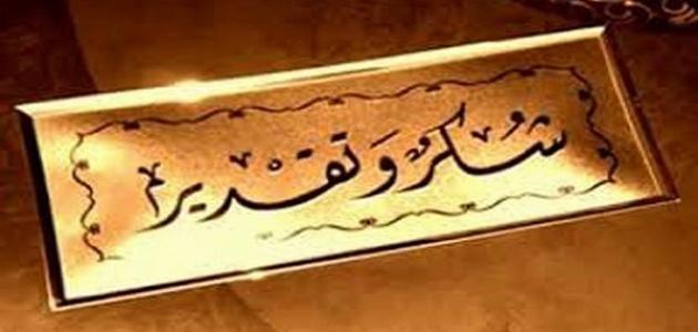 بالصور رسالة شكر وعرفان , صور لرسائل شكر و عرفان 3770 2