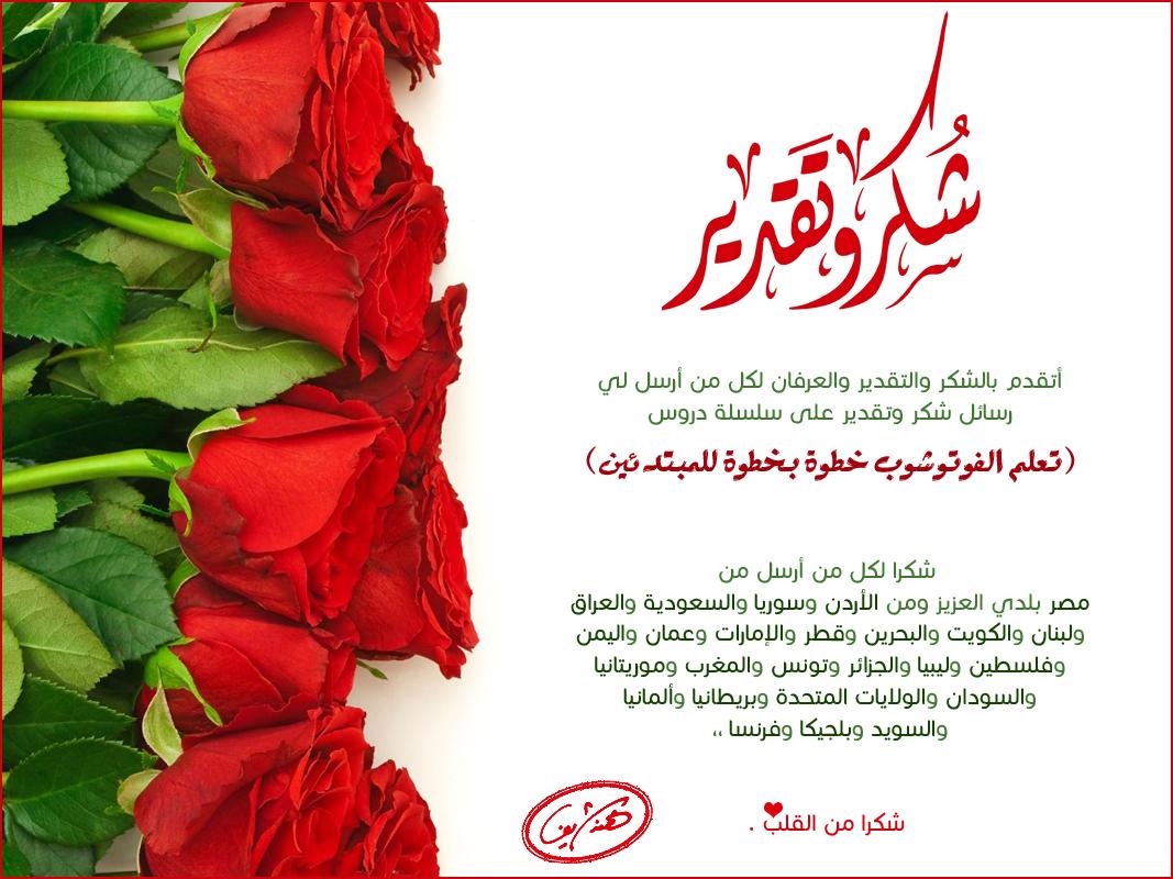 بالصور رسالة شكر وعرفان , صور لرسائل شكر و عرفان 3770 3