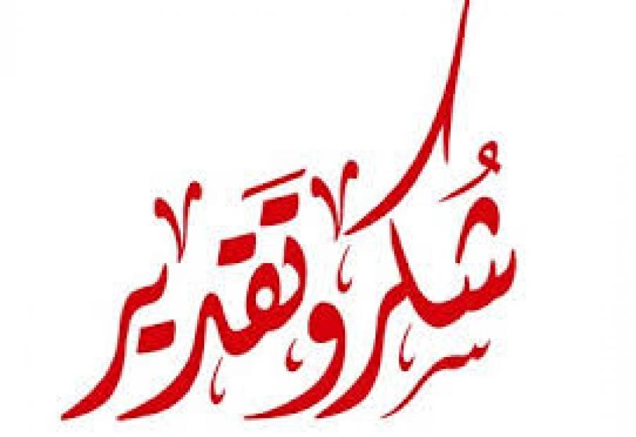 بالصور رسالة شكر وعرفان , صور لرسائل شكر و عرفان 3770 4