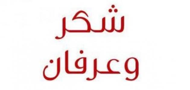 بالصور رسالة شكر وعرفان , صور لرسائل شكر و عرفان 3770 5