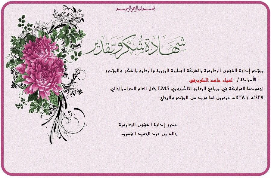 بالصور رسالة شكر وعرفان , صور لرسائل شكر و عرفان 3770