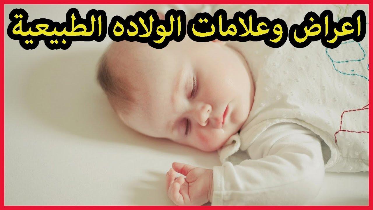 صور اعراض الولادة , تعرف على اعراض الولادة