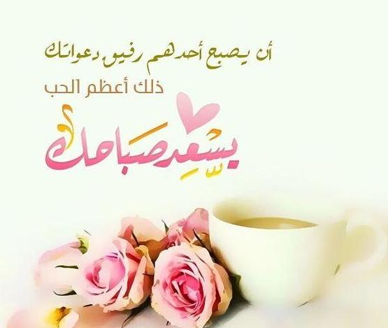 بالصور رسالة صباحية , صور للرسائل الصباحيه الجميلة 3817 4