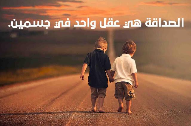 بالصور ابيات شعر عن الصداقة والاخوة , صور لشعر عن الصداقة و الاخوه جميلة 3856 9