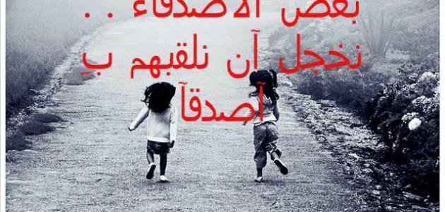 صور كلام عن الصديق الوفي , صور جميلة تعبر بكلمات عميقة عن الصديق الوفي