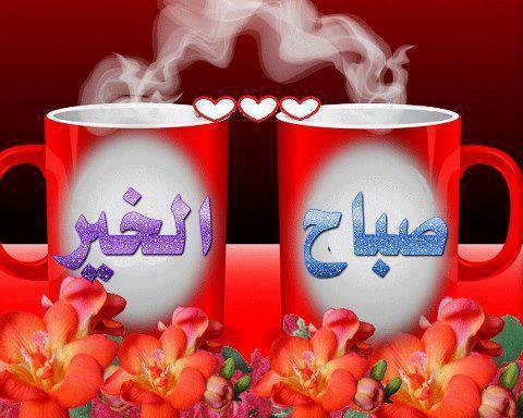 بالصور اجمل الصور المتحركة صباح الخير , صور جميلة متحركة لصباح الخير 3882 6