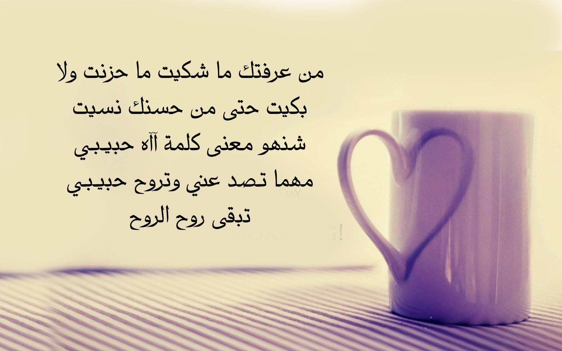 بالصور قصيدة حب للحبيب , صور لقصيدة حب للحبيب 3902 2