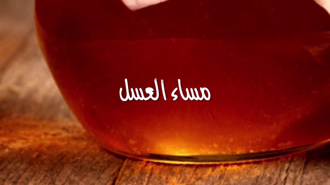 بالصور مساء العسل , صور جميلة لمساء العسل و الفل 3958 4