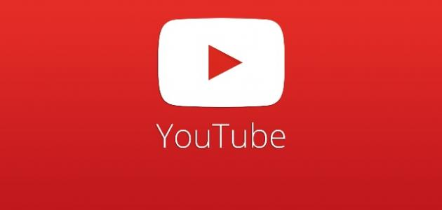 بالصور تحميل فيديو من اليوتيوب , تعلم كيف تحمل فيديو 3960 1