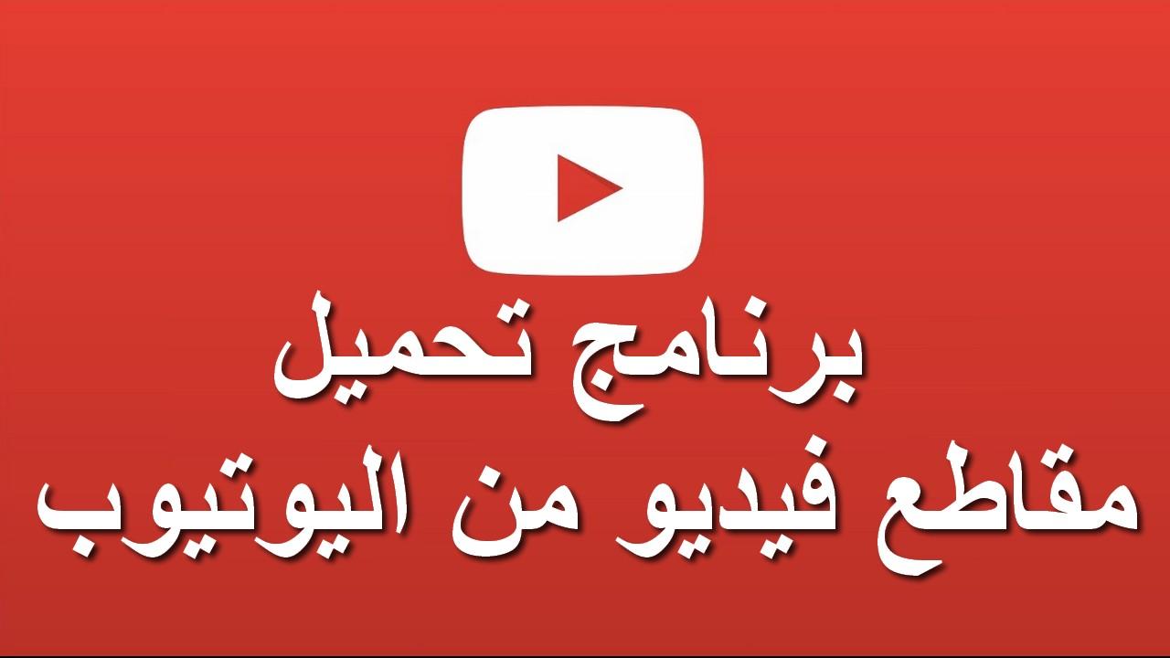 بالصور تحميل فيديو من اليوتيوب , تعلم كيف تحمل فيديو 3960 2