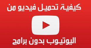 صور تحميل فيديو من اليوتيوب , تعلم كيف تحمل فيديو