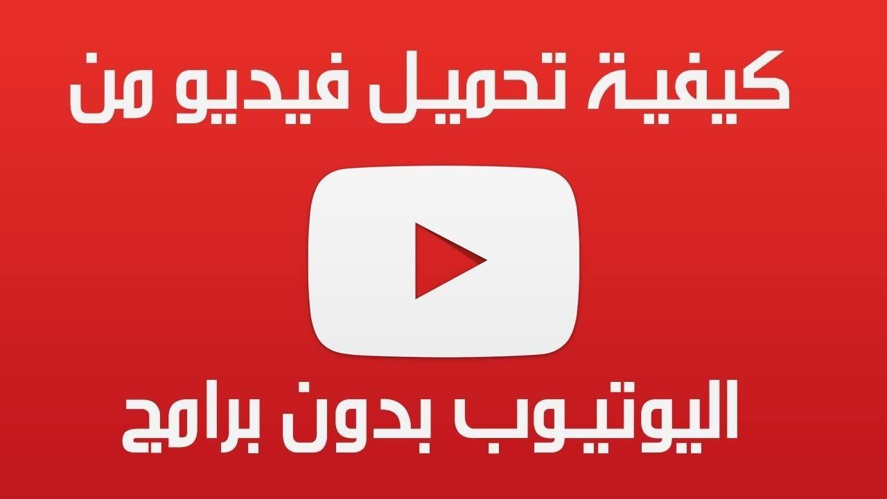 بالصور تحميل فيديو من اليوتيوب , تعلم كيف تحمل فيديو 3960