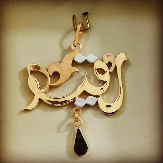 صورة معنى اسم رقية , معني اسم رقية في اللغة العربية