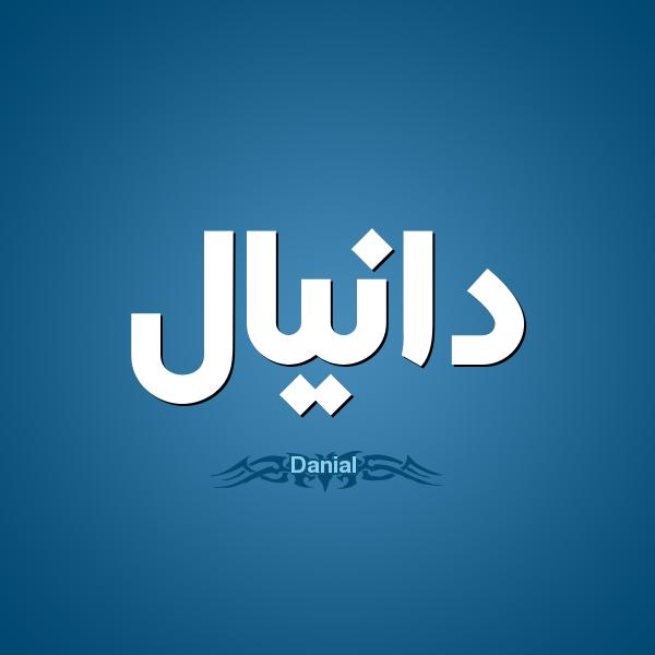 صور معنى اسم دانيال , معاني اسم دانيال في اللغة العربية