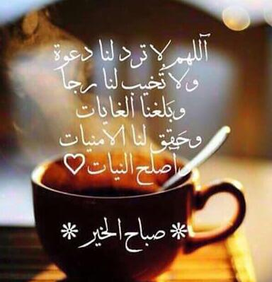 صورة رمزيات صباحيه , صور صباحيه جميله