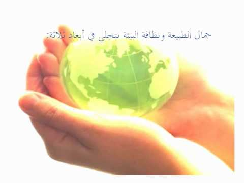 صور تعبير عن البيئة , اقتباسات عن الحفاظ علي البيئة