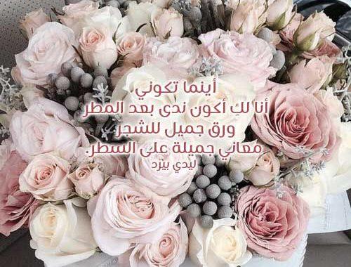 بالصور كلام للحبيب الغالي , كلام رومانسي جميل للحبيب 4139 3