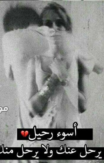 بالصور رمزيات فراق , صور حزينة عن الفراق 4156 10