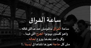 بالصور رمزيات فراق , صور حزينة عن الفراق 4156 12 310x165