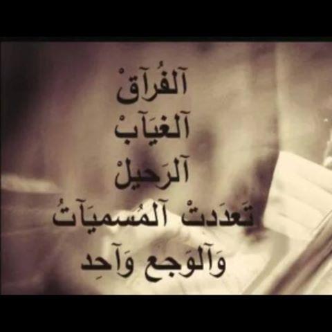 صور شعر عن الفراق , اجمل ما قال نزار القباني عن الفراق