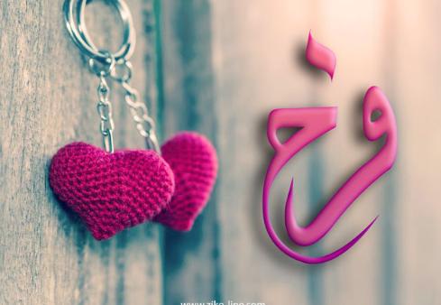 صورة معنى اسم فرح , معني فرح في اللغه العربية