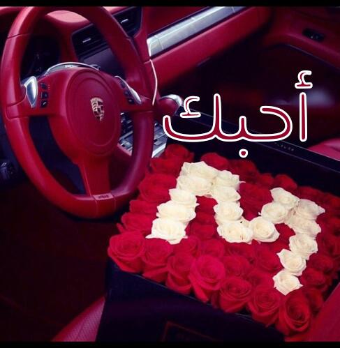 بالصور صور كلمة بحبك , صور جميلة لكلمة بحبك 4209 2