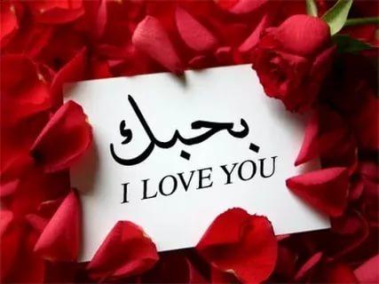 بالصور صور كلمة بحبك , صور جميلة لكلمة بحبك 4209 5