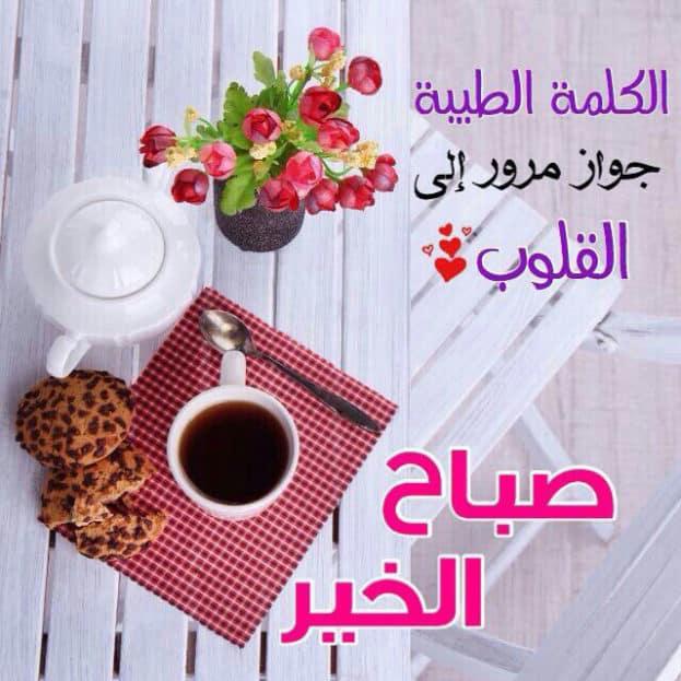 بالصور اجمل صباح الخير , صور رسائل صباحية 4213 1