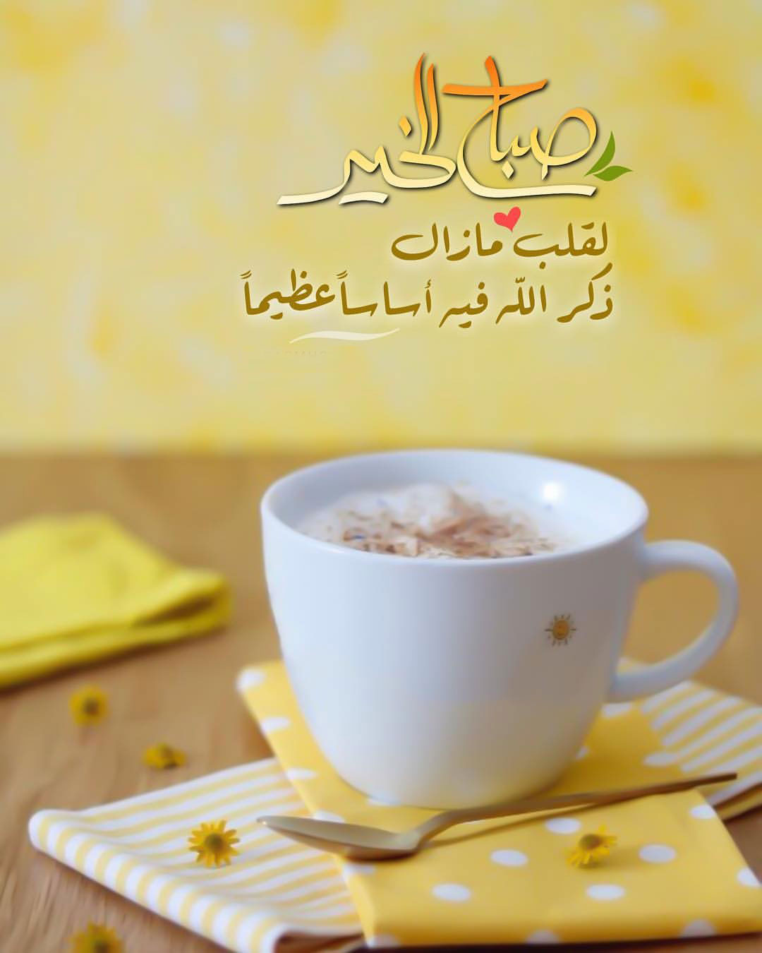 بالصور اجمل صباح الخير , صور رسائل صباحية 4213 9