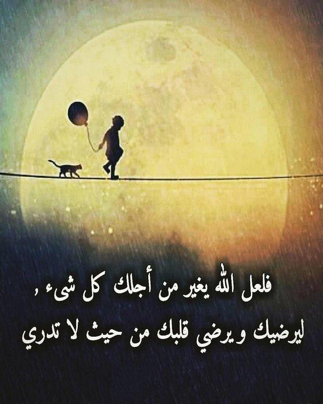 بالصور كلام زعل قصير , كلام عتاب وزعل في صور 4217 10