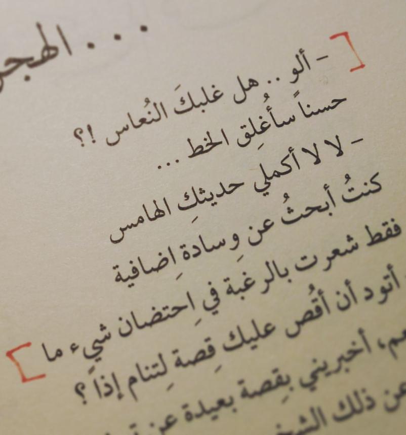 بالصور كلام زعل قصير , كلام عتاب وزعل في صور 4217 3