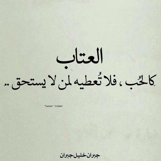 بالصور كلام زعل قصير , كلام عتاب وزعل في صور 4217 7