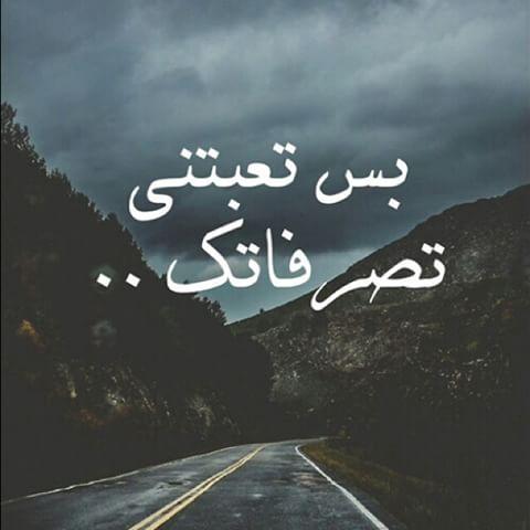بالصور كلام زعل قصير , كلام عتاب وزعل في صور 4217 9