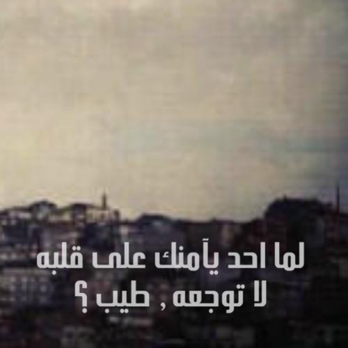 بالصور كلام زعل قصير , كلام عتاب وزعل في صور 4217