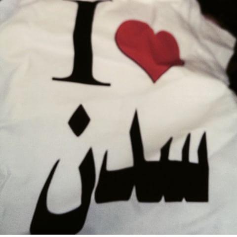 صور معنى اسم سدن , تفسير معني اسم سدن باللغه الغربية